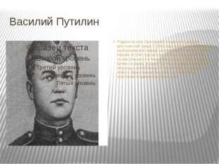 Василий Путилин Родился в селе Приозёрное Усманского уезда в крестьянской сем