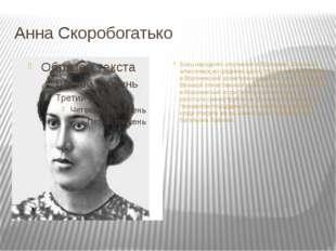 Анна Скоробогатько Боец народного ополчения в Воронеже. Окончила алексеевскую