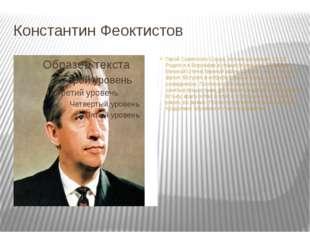 Константин Феоктистов Герой Советского Союза, летчик-космонавт СССР. Родился