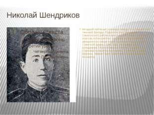 Николай Шендриков Младший лейтенант, командир взвода 53-й гвардейской танково
