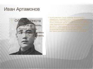 Иван Артамонов Герой Советского Союза, командир батальона 25-го гвардейского