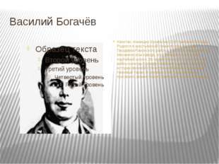 Василий Богачёв Капитан, командир батальона 10-й танковой бригады. Родился в