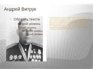 Андрей Витрук Герой Советского Союза, генерал-майор авиации. В 1934 году окон