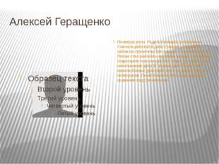 Алексей Геращенко Политрук роты. Родился и вырос в Воронеже. Сначала работал