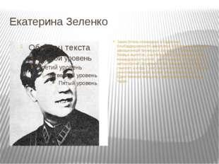 Екатерина Зеленко Заместитель командира эскадрильи бомбардировочного авиаполк