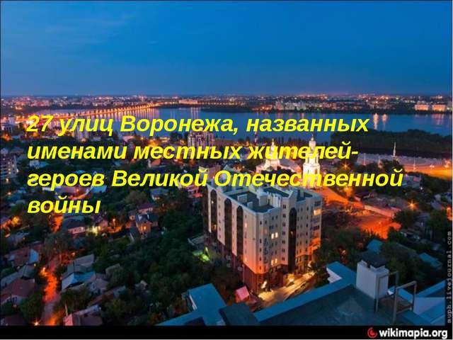 27 улиц Воронежа, названных именами местных жителей-героев Великой Отечествен...