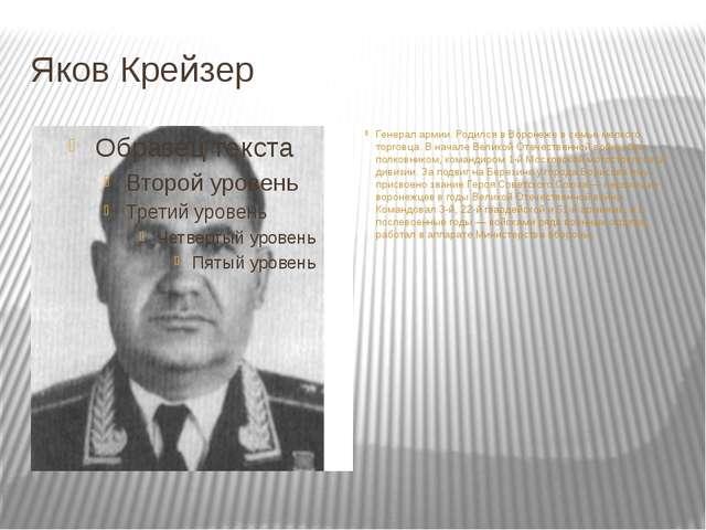 Яков Крейзер Генерал армии. Родился в Воронеже в семье мелкого торговца. В на...