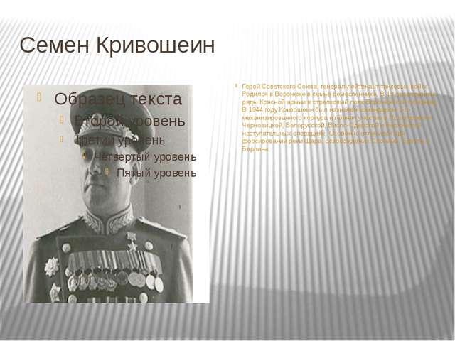 Семен Кривошеин Герой Советского Союза, генерал-лейтенант танковых войск. Род...