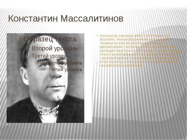 Константин Массалитинов Композитор, народный артист СССР. Родился в Воронеже,...