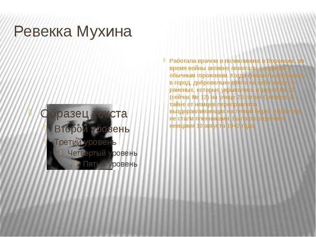 Ревекка Мухина Работала врачом в поликлинике в Воронеже, во время войны актив...