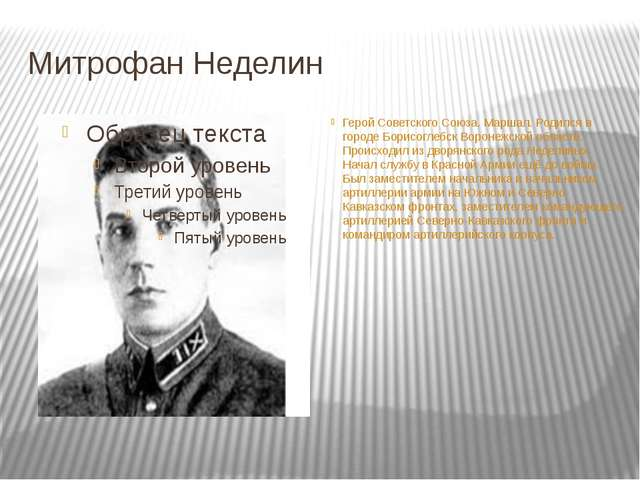 Митрофан Неделин Герой Советского Союза. Маршал. Родился в городе Борисоглебс...