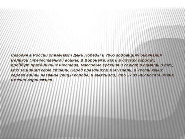 Сегодня в России отмечают День Победы и 70-ю годовщину окончания Великой Отеч...