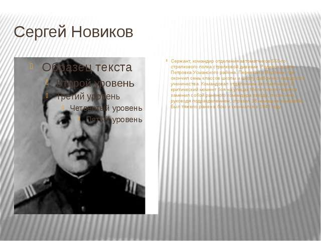 Сергей Новиков Сержант, командир отделения автоматчиков 550-го стрелкового по...
