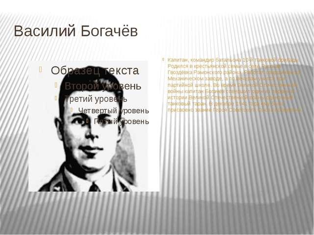 Василий Богачёв Капитан, командир батальона 10-й танковой бригады. Родился в...