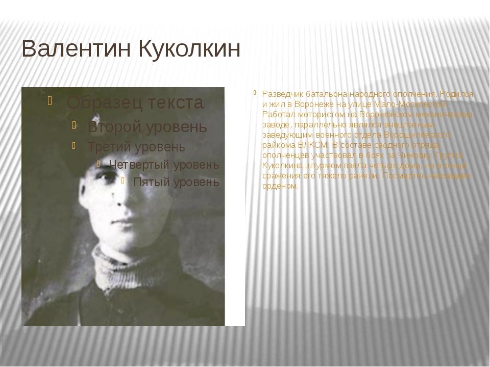 Валентин Куколкин Разведчик батальона народного ополчения. Родился и жил в Во...