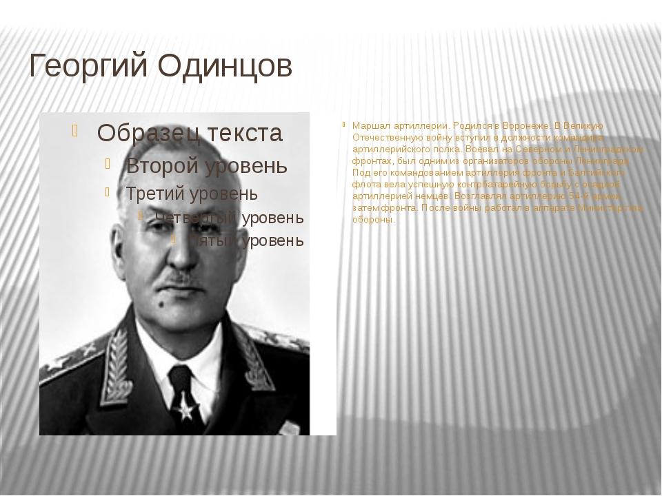 Георгий Одинцов Маршал артиллерии. Родился в Воронеже. В Великую Отечественну...