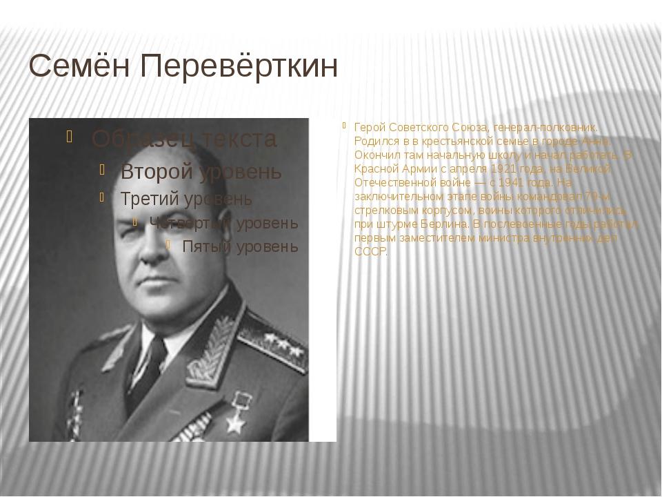 Семён Перевёрткин Герой Советского Союза, генерал-полковник. Родился в в крес...