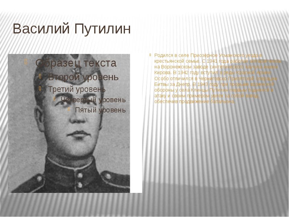 Василий Путилин Родился в селе Приозёрное Усманского уезда в крестьянской сем...