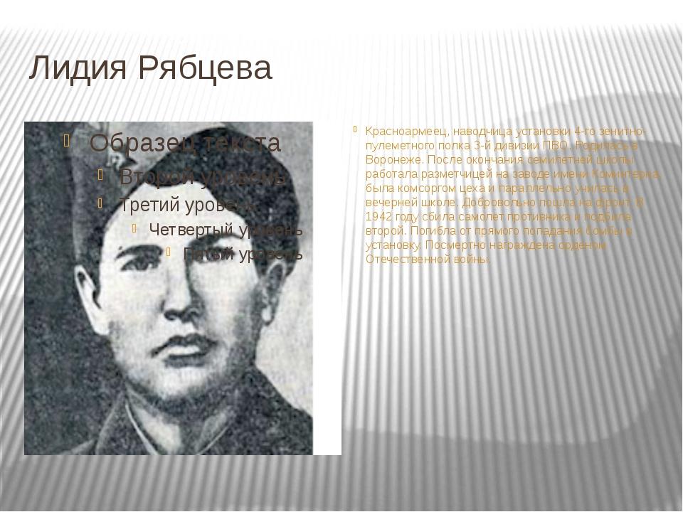 Лидия Рябцева Красноармеец, наводчица установки 4-го зенитно-пулеметного полк...