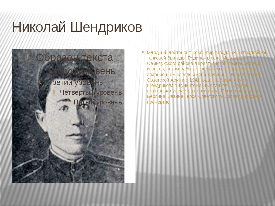 Николай Шендриков Младший лейтенант, командир взвода 53-й гвардейской танково...