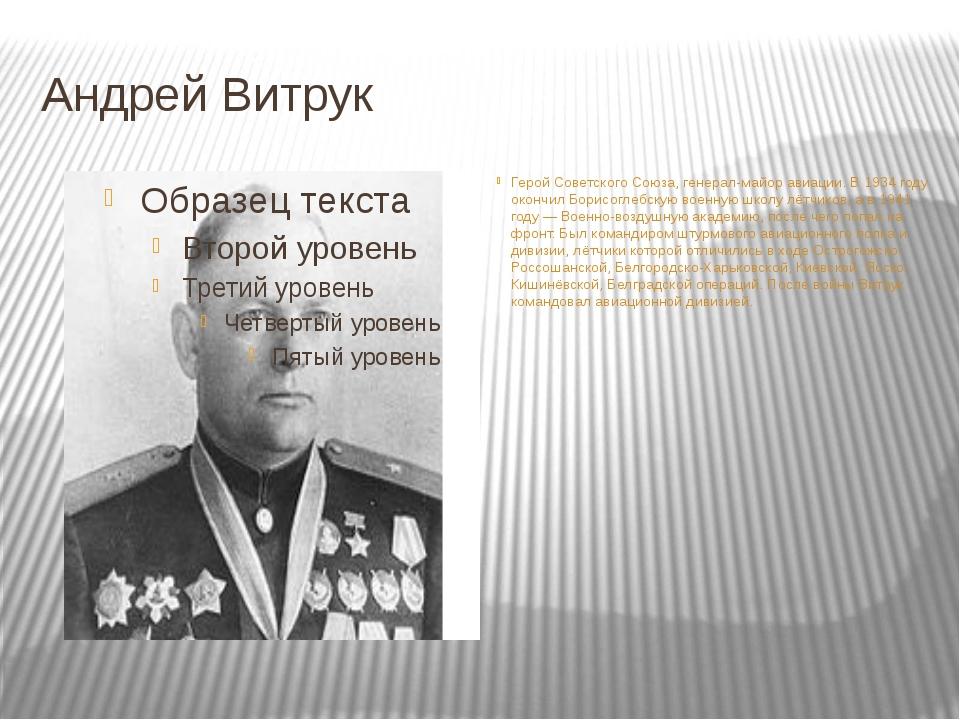 Андрей Витрук Герой Советского Союза, генерал-майор авиации. В 1934 году окон...