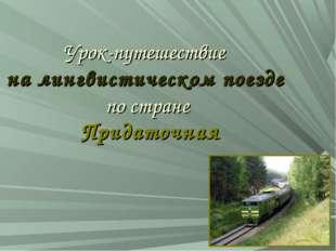 Урок-путешествие на лингвистическом поезде по стране Придаточная