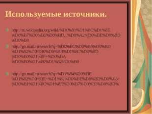 Используемые источники. http://ru.wikipedia.org/wiki/%D0%91%D1%8C%D1%8E%D0%B7