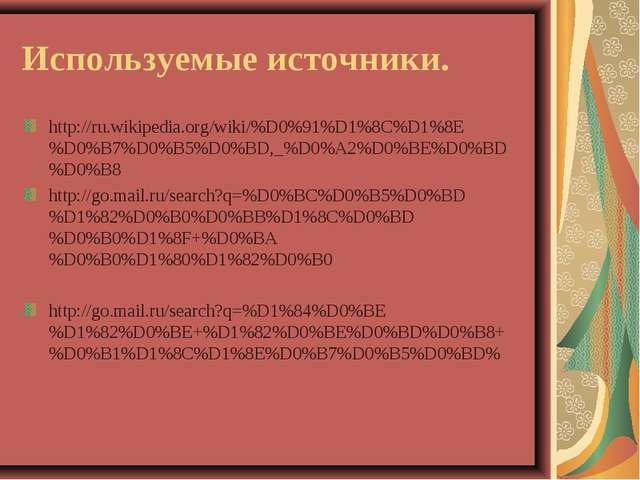 Используемые источники. http://ru.wikipedia.org/wiki/%D0%91%D1%8C%D1%8E%D0%B7...