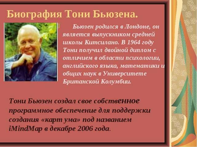 Биография Тони Бьюзена. Бьюзен родился в Лондоне, он является выпускником сре...