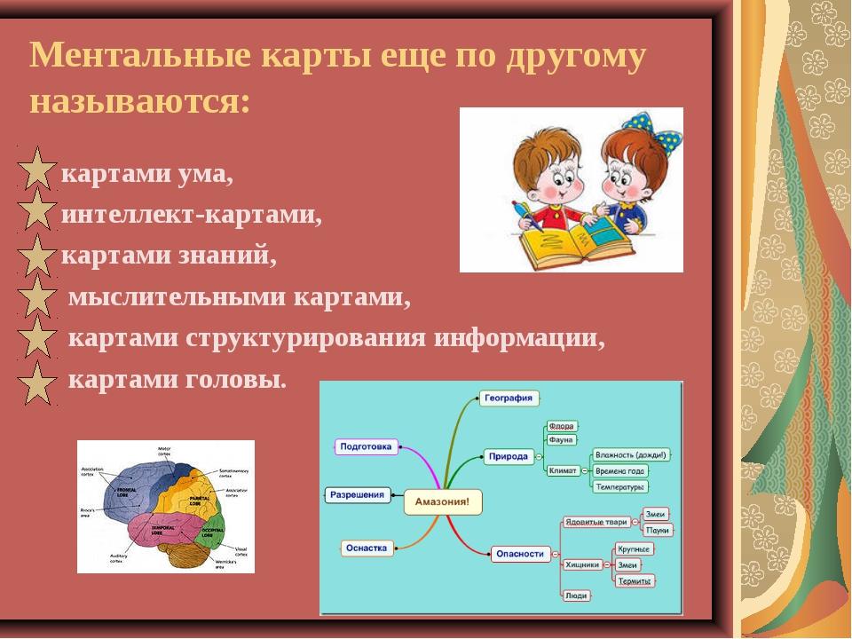 Ментальные карты еще по другому называются: картами ума, интеллект-картами, к...