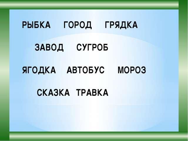 РЫБКА ГОРОД ГРЯДКА ЗАВОД СУГРОБ ЯГОДКА АВТОБУС МОРОЗ СКАЗКА ТРАВКА