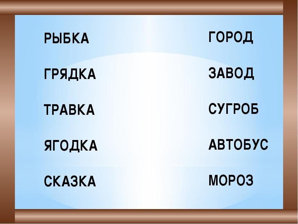 РЫБКА ГРЯДКА ТРАВКА ЯГОДКА СКАЗКА ГОРОД ЗАВОД СУГРОБ АВТОБУС МОРОЗ