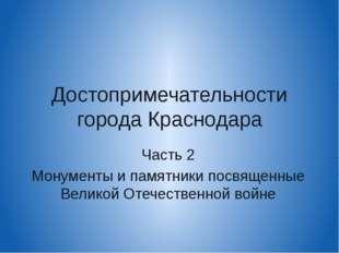Достопримечательности города Краснодара Часть 2 Монументы и памятники посвяще