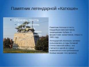 Памятник легендарной «Катюше» Памятник Катюше в честь гвардейцев-минометчиков