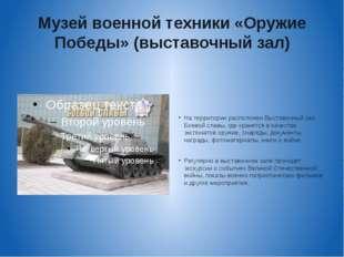 Музей военной техники «Оружие Победы» (выставочный зал) На территории располо
