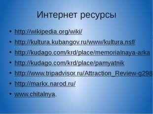 Интернет ресурсы http://wikipedia.org/wiki/ http://kultura.kubangov.ru/www/ku