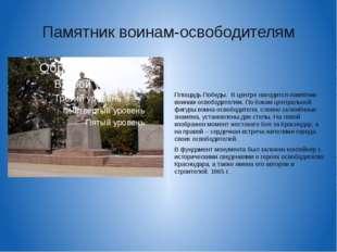 Памятник воинам-освободителям Площадь Победы. В центре находится памятник вои