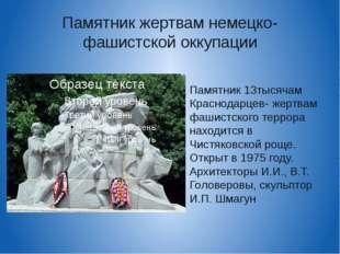 Памятник жертвам немецко-фашистской оккупации Памятник 13тысячам Краснодарцев