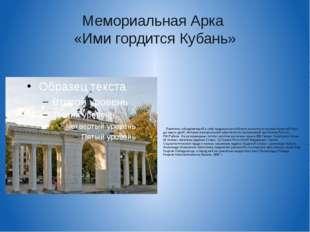 Мемориальная Арка «Ими гордится Кубань» Памятник, объединяющий в себе традиц