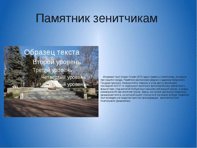 Памятник зенитчикам Монумент был открыт 9 мая 1973 года в память о зенитчик...