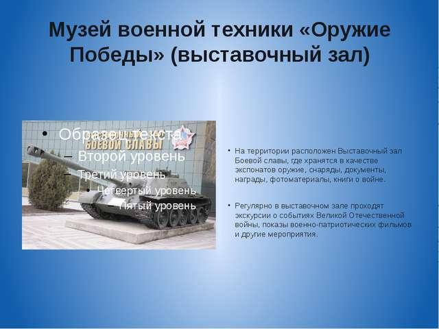 Музей военной техники «Оружие Победы» (выставочный зал) На территории располо...