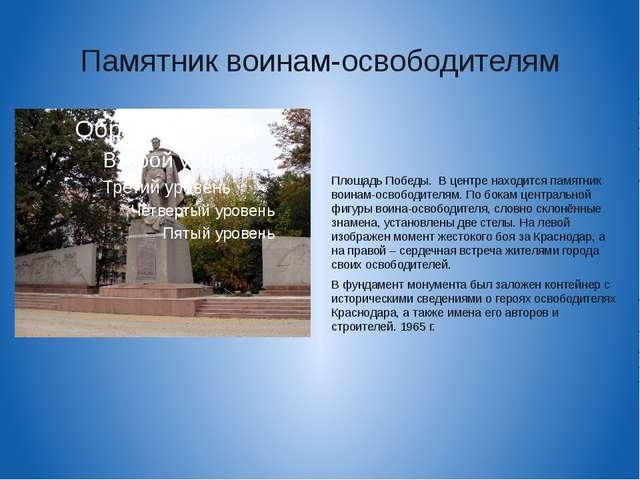 Памятник воинам-освободителям Площадь Победы. В центре находится памятник вои...