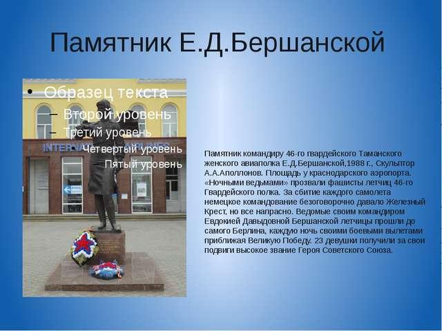 Памятник Е.Д.Бершанской Памятник командиру 46-го гвардейского Таманского женс...