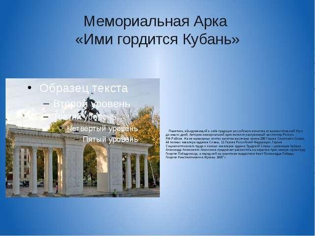 Мемориальная Арка «Ими гордится Кубань» Памятник, объединяющий в себе традиц...