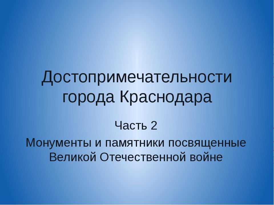 Достопримечательности города Краснодара Часть 2 Монументы и памятники посвяще...