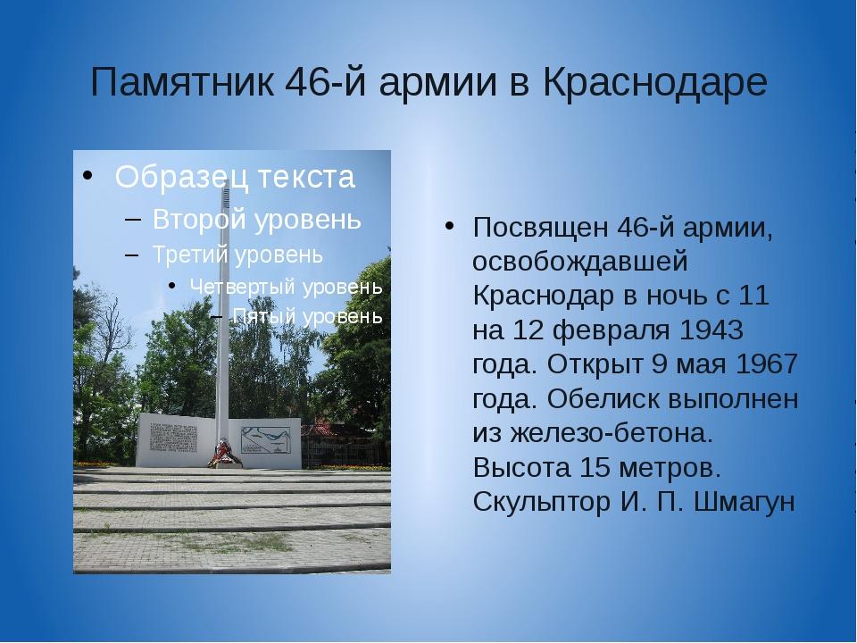 Памятник 46-й армии в Краснодаре Посвящен 46-й армии, освобождавшей Краснодар...