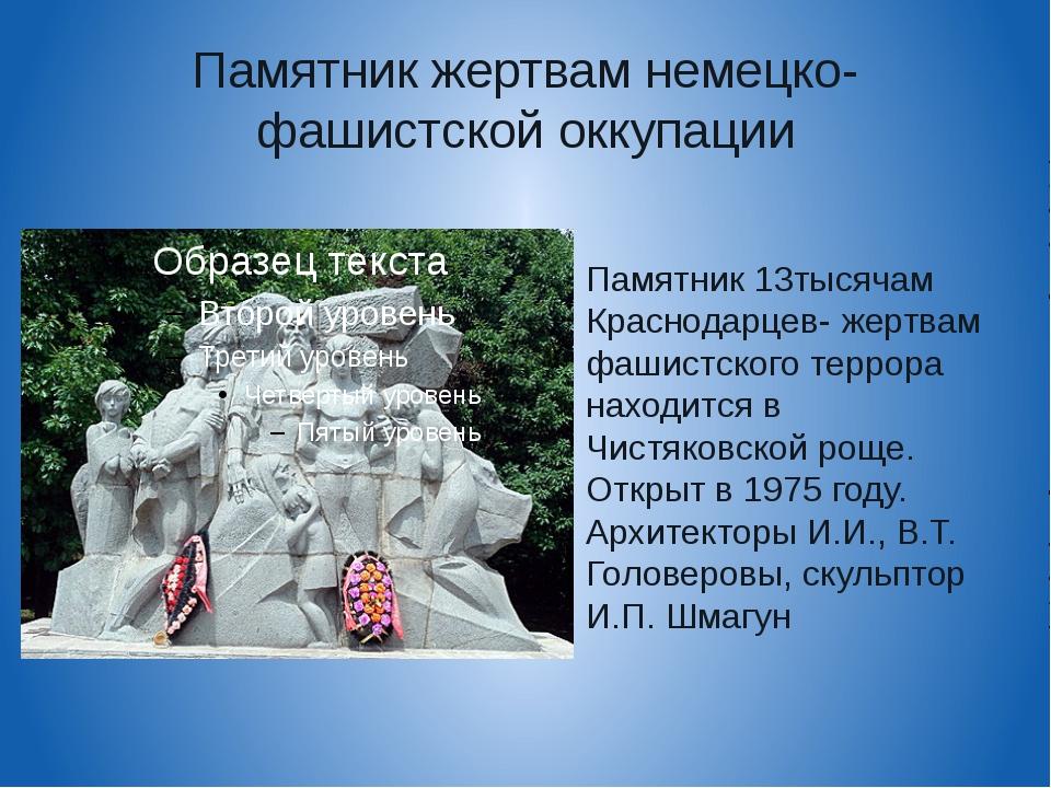 Памятник жертвам немецко-фашистской оккупации Памятник 13тысячам Краснодарцев...