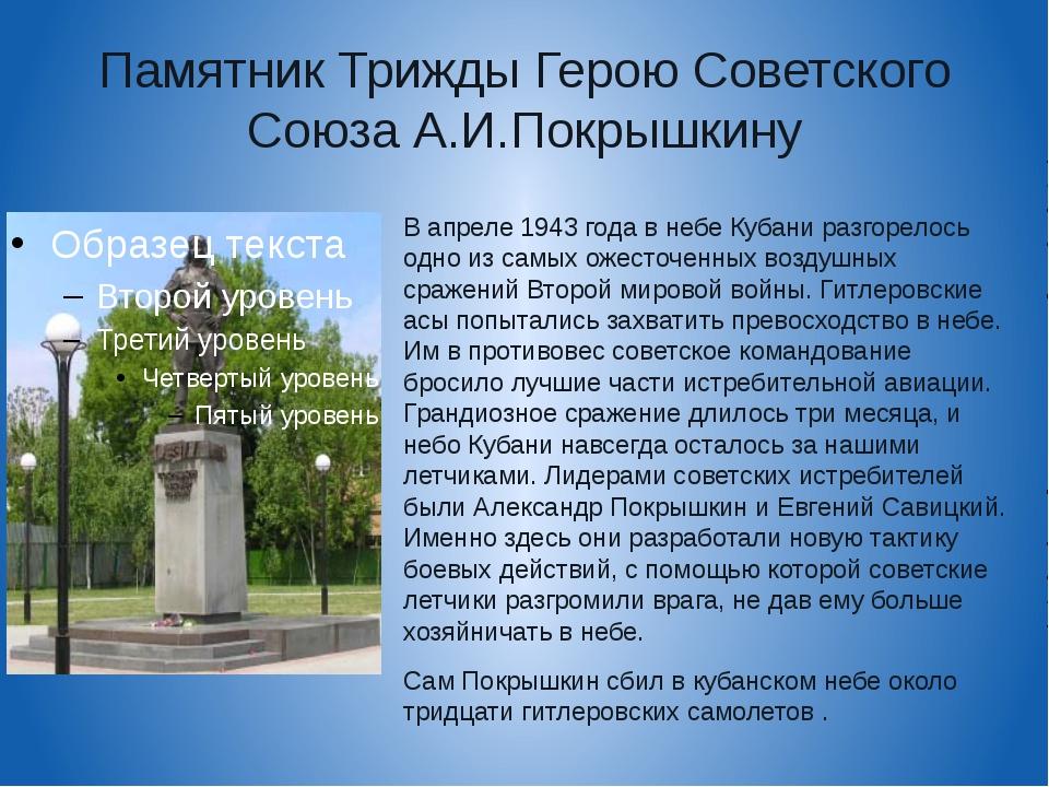 Памятник Трижды Герою Советского Союза А.И.Покрышкину В апреле 1943 года в не...