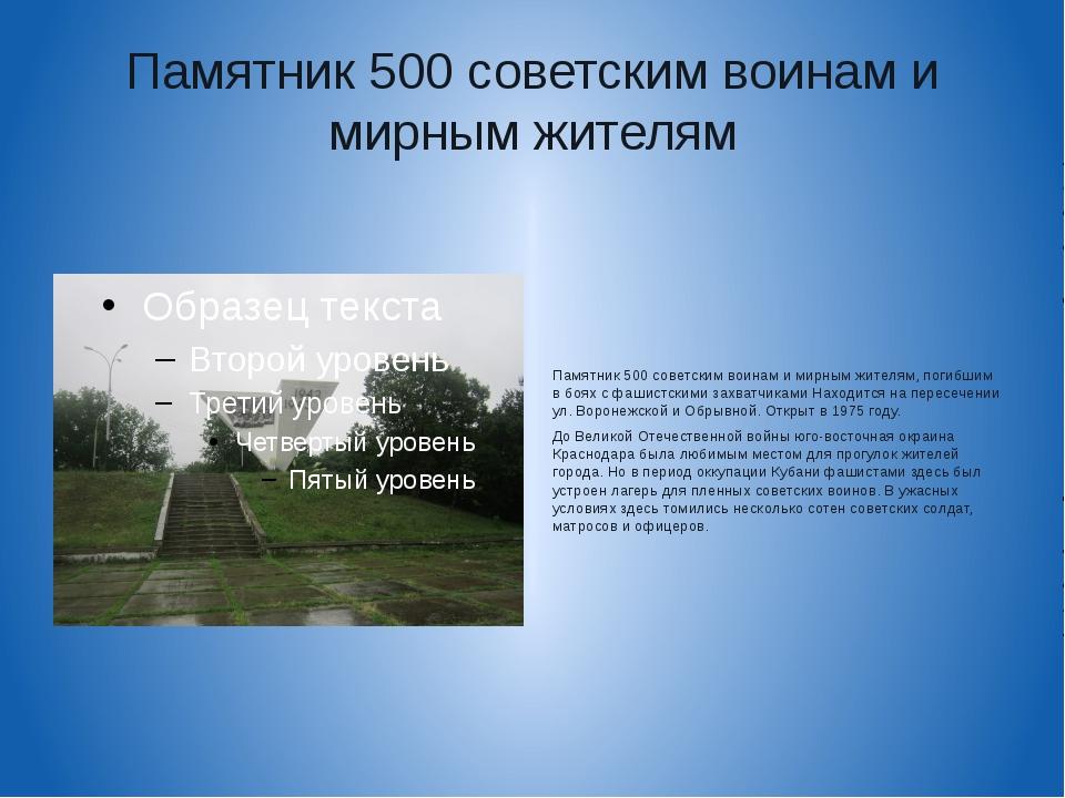 Памятник 500 советским воинам и мирным жителям Памятник 500 советским воинам...