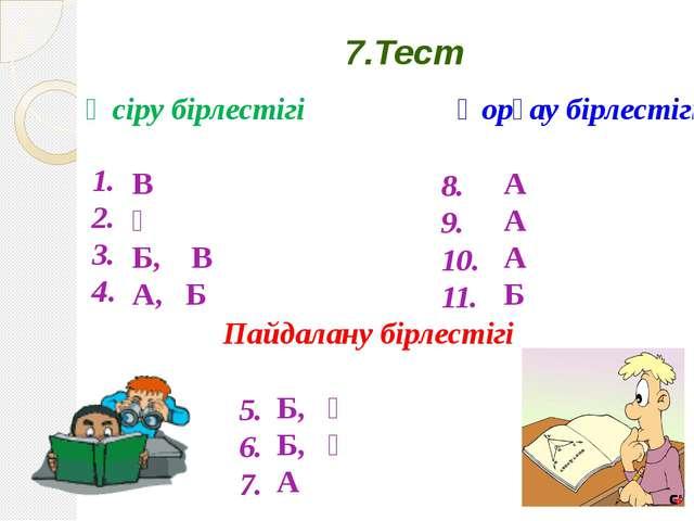 7.Тест Өсіру бірлестігі В Ә Б, В А, Б Пайдалану бірлестігі Б, Ә Б, Ә А Қорғау...